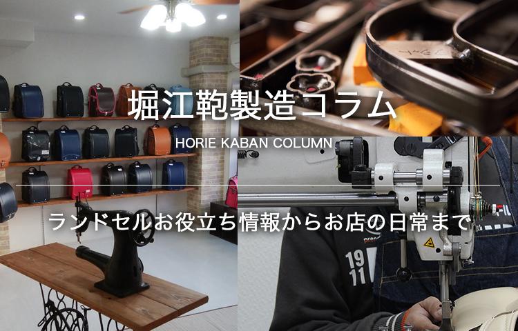 堀江鞄コラム