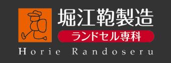 人気の手作りランドセルメーカーの堀江鞄製造