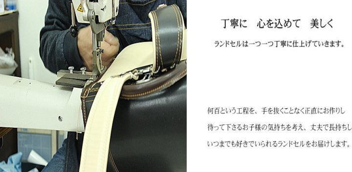 丁寧に心を込めた手作りランドセル 日本製