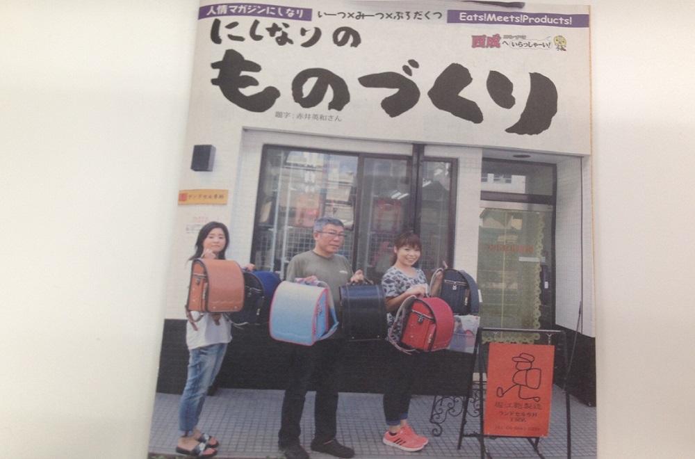 堀江鞄が「人情マガジンにしなり」に紹介されました! 写真
